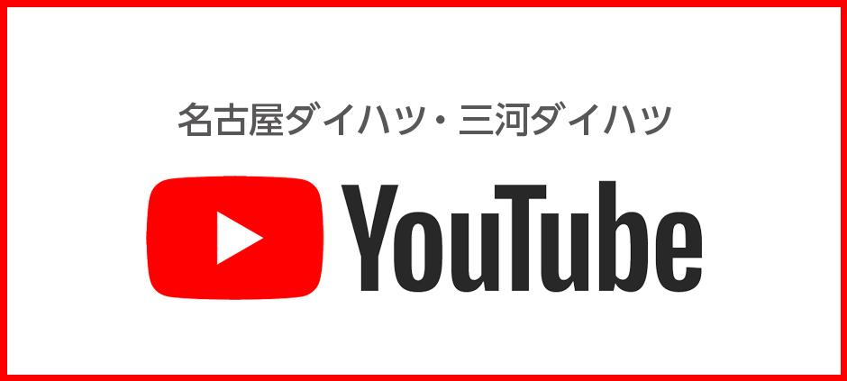 愛知ダイハツ YouTube