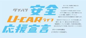 ダイハツ安全U-CARライフ応援宣言